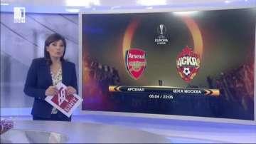 Арсенал и ЦСКА Москва играят в Лондон на фона на дипломатическата криза