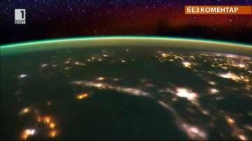 Внушителни кадри на Земята, заснети от МКС (ВИДЕО)
