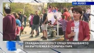 Протест срещу разрушаването на старата въртележка в столичния парк Заимов
