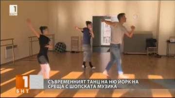 Съвременният танц на Ню Йорк на среща с шопската музика