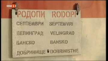 120 допълнителни места в родопската теснолинейка на Гергьовден