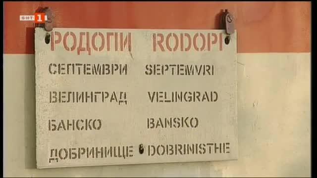 120 допълнителни места е осигурила БДЖ в родопската теснолинейка по