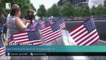 САЩ отбелязаха Деня на независимостта