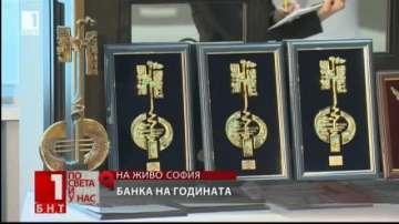 Раздадоха годишните награди Банка на годината