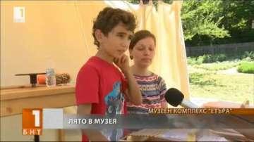 Етъра предлага атракции за най-малките