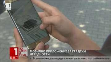 Мобилно приложение решава проблеми от градската среда