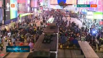 Протестиращите в Хонгконг предизвикаха транспортен хаос