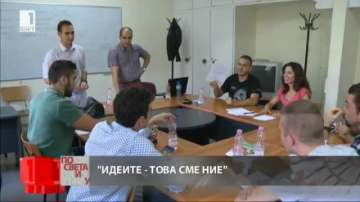Млади български иноватори: Можеш повече с по-малко
