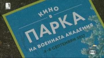 Лятно кино в парка на Военната академия в София