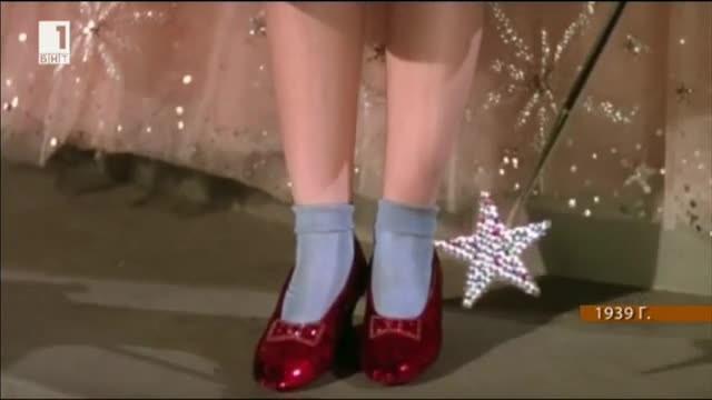 Емблематичните червени обувки, които Джуди Гарланд носи във филма