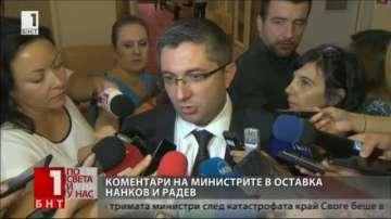 Нанков и Радев коментираха оставките си