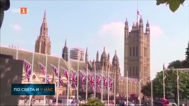 Днес Камарата на Лордове се очаква да разгледа законопроект за