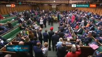 Борис Джонсън претърпя пълно поражение в британския парламент