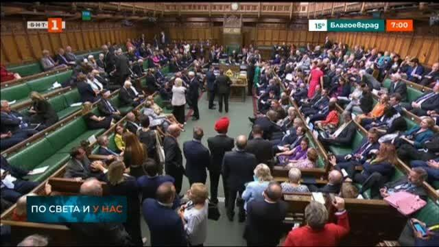 Британският министър-председател Борис Джонсън претърпя пълно поражение в британския парламент.