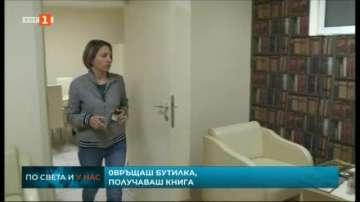 Инициатива Шише върни - книга си вземи във Варна