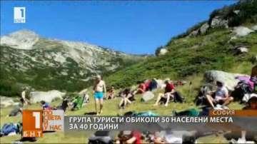 Група ентусиасти обиколи 50 населени места за 40 години