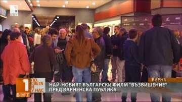 Филмът Възвишение беше представен във Варна и Бургас