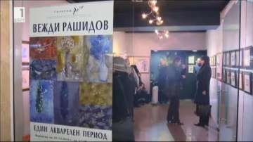 Изложба Акварели на Вежди Рашидов