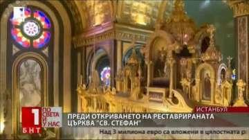 Вижте как изглежда отвътре обновеният храм Свети Стефан в Истанбул