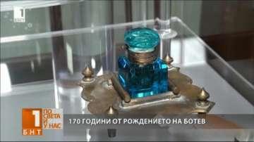 Голям интерес предизвикват личните вещи на Христо Ботев в Калофер