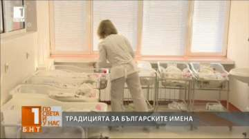 Кои са най-желаните български имена за бебета у нас?