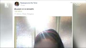 Дете от Ветово се продава във Фейсбук