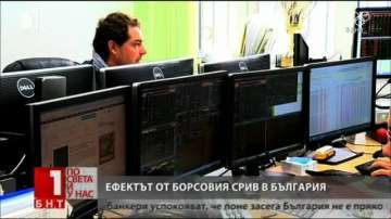 Има ли срив и на Българската фондова борса?