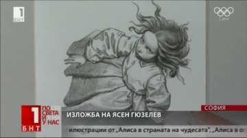 Изкуството на големия художник Ясен Гюзелев отново се среща със своята публика