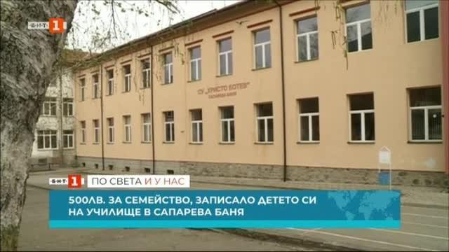 Община Сапарева баня ще стимулира финансово родители, които запишат децата