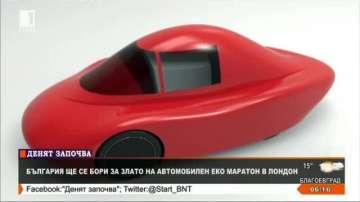 България се бори за злато на автомобилен еко маратон в Лондон