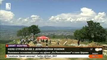 Село строи храм с доброволни усилия