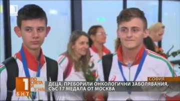 Български спортни таланти, преборили рака, със 17 медала от състезание в Москва