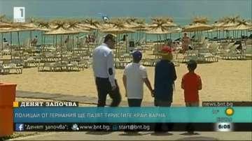 Двама германски полицаи ще помагат за реда в курортите край Варна