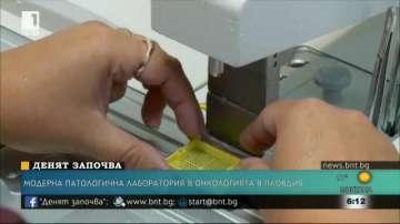 Модерна патологична лаборатория заработи в Пловдив
