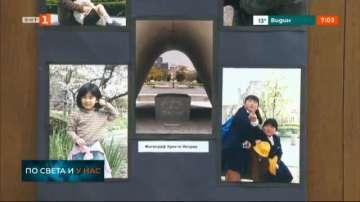 """В музея """"Земята и хората отдават почит на жертвите от Хирошима и Нагасаки"""