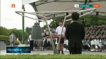 Япония отбелязва 74 години от американската атомна бомбардировка над Хирошима