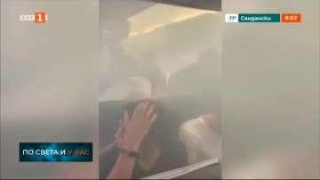 Евакуираха самолет на British Airways заради задимяване в салона