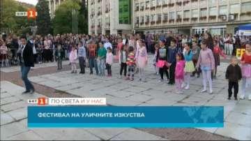 Фестивал на уличните изкуства в Габрово