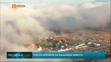 Мъгла попречи на балонена фиеста