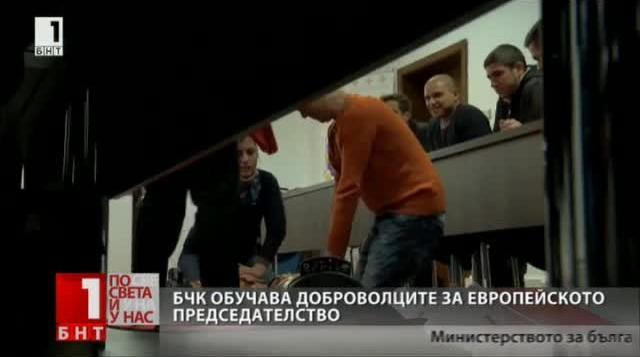 Обучение по първа помощ на доброволци за европредседателството (видео)