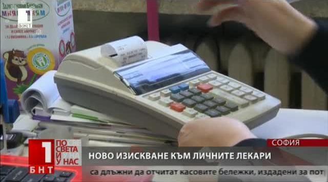 Хаос при отчитане на прегледи на пенсионери заради ново изискване (видео)