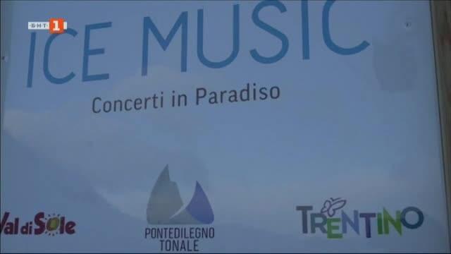 Снимка: Откриха италианския фестивал Ледената музика