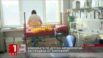 Единствената Клиника по детска кардиология  у нас е застрашена от закриване