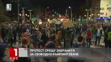 Протест срещу забраната за диво къмпингуване