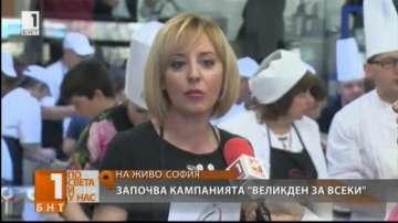 Омбудсманът Мая Манолова стартира кампанията Великден за всеки