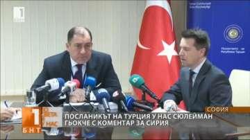 Гьокче: Турция е готова да реагира след САЩ