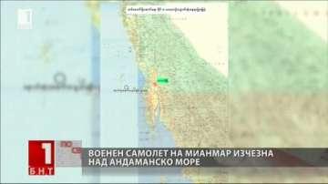 Изчезна военен самолет на Мианма със 116 души на борда