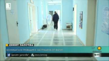 Болницата в Провадия застрашена от фалит