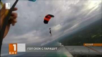 Гол скок с парашут край Момбаса