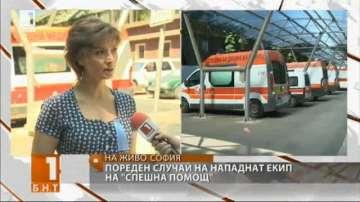 Пореден случай на нападнат екип на Спешна помощ